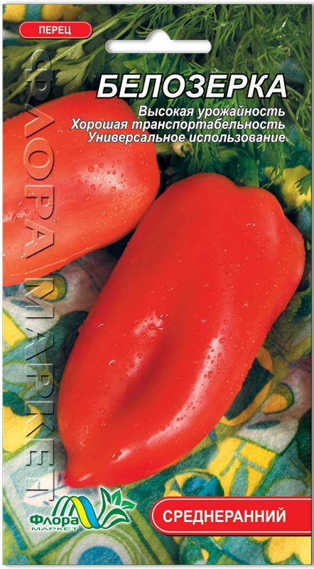 перец белозерка отзывы фото урожайность коттедж участком