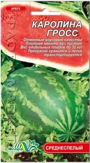 семена арбуза каролина кросс купить