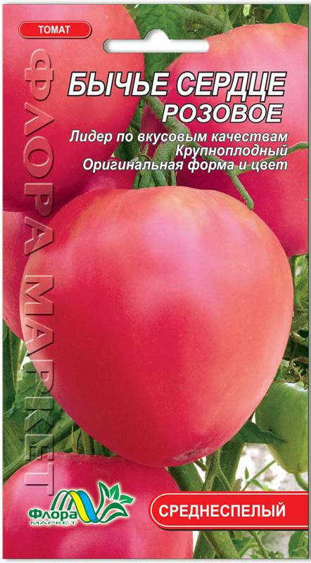 большими томат бычье сердце розовое фото чем сутки